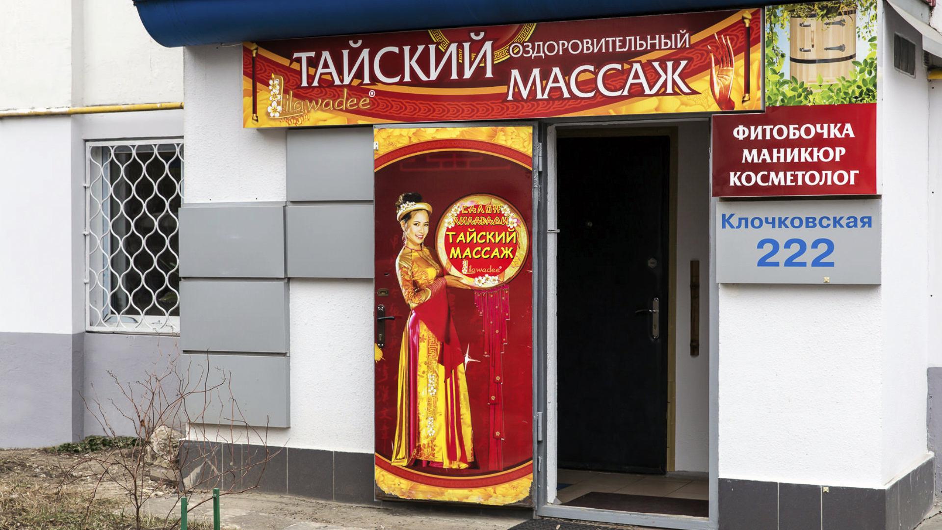 «Лилавади», г. Харьков, ул. Клочковская 222